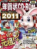 年賀状CD?ROM2011 (インプレスムック)