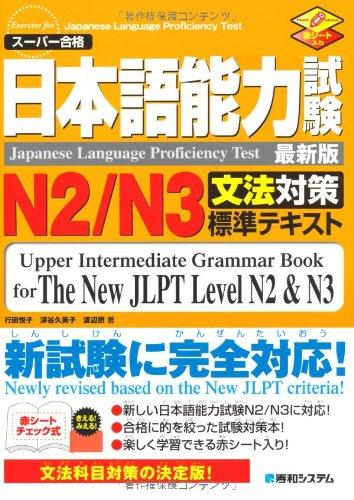 日本語能力試験 N2/N3文法対策標準テキスト