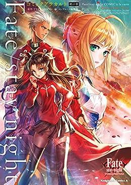 Fate/stay night コミックアラカルト 剣の章 (角川コミックス・エース)