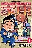 がんばるな!!!家康(1) (ビッグコミックス)