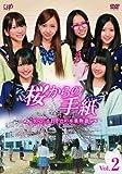 「桜からの手紙~AKB48それぞれの卒業物語~」 VOL.2 [DVD]