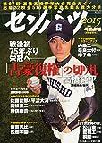 第87回選抜高校野球展望号 2015年 2/25 号 [雑誌]: 週刊ベースボール 別冊