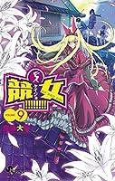 競女!!!!!!!!(9) (少年サンデーコミックス)