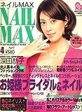NAIL MAX (ネイル マックス) 2009年 04月号 [雑誌]