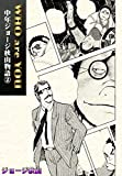 WHO are YOU 中年ジョージ秋山物語 (2)