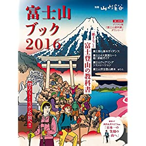 富士山ブック2016 [Kindle版]