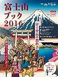 富士山ブック2016 ランキングお取り寄せ
