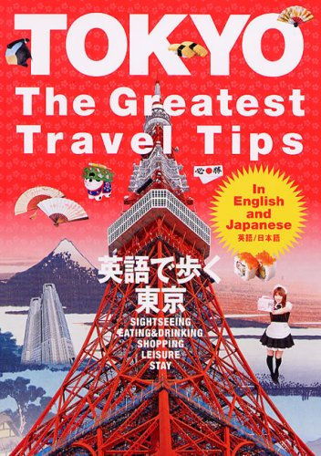 TOKYO The Greatest Travel Tips 英語で歩く東京