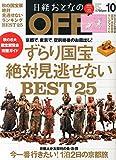 日経おとなのOFF 2014年10月号