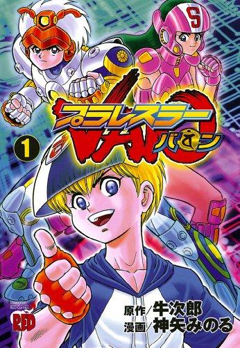 プラレスラーVAN 1 (チャンピオンREDコミックス)