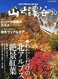 山と渓谷 2011年 10月号 [雑誌]