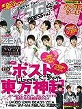 K★sta PRESS Vol.2