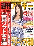 週刊アスキー増刊 2012無料ソフト大全500 2012年 1/17号 [雑誌]