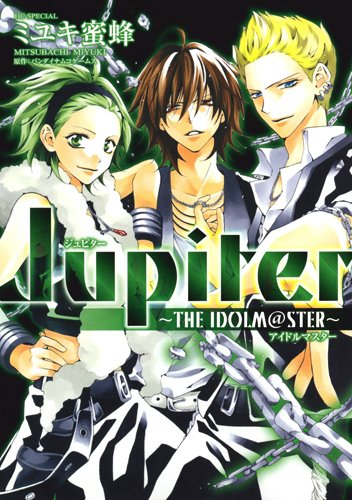 Jupiter~THE IDOLM@STER~ (�֤Ȥ��COMICS���ڥ����)