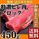 『近江屋牛肉店 和豚もちぶた ヒレ肉 ブロック 450g』 ランキングお取り寄せ