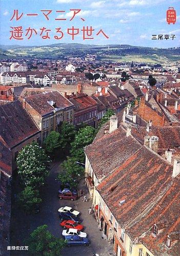 ルーマニア、遥かなる中世へ (KanKanTrip) (Kan Kan Trip)