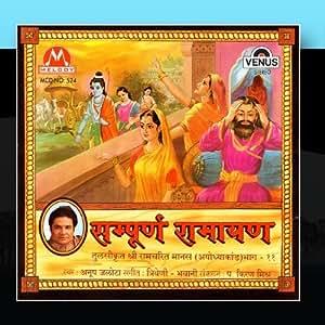 Sampurna Ramayan  Part 11  available at Amazon for Rs.2437.9699707031
