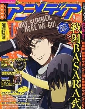 アニメディア 2010年 09月号 [雑誌]