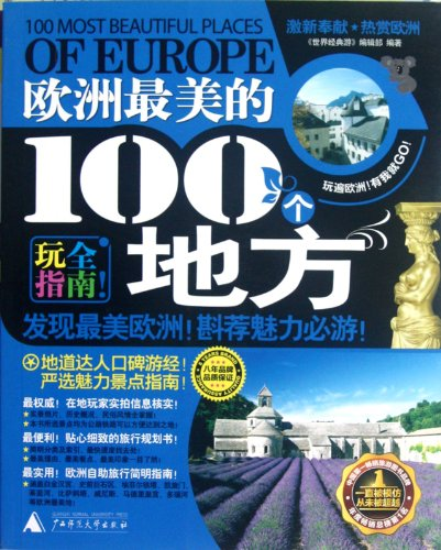 100 MOST BEAUTIFUL PLACES OF THE EUROPE (Chinese