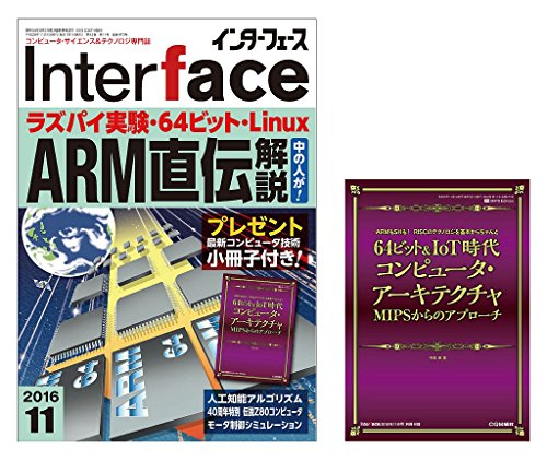 Interface(�����ե�����) 2016ǯ11���