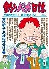 釣りバカ日誌 第79巻
