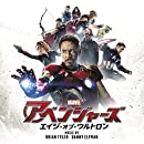 アベンジャーズ/エイジ・オブ・ウルトロン-オリジナル・サウンドトラック
