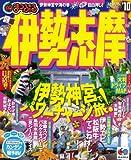 伊勢志摩 '10 (マップルマガジン 東海 10)