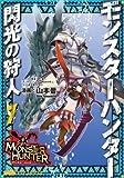 モンスターハンター 閃光の狩人(7) (ファミ通クリアコミックス)