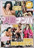 ザ・人妻ナンパスペシャルVOL.5 (団地の巨乳奥様ゲット!) [DVD]