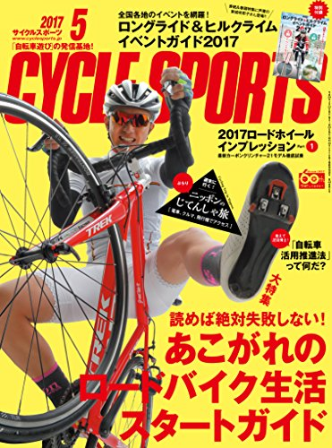 CYCLE SPORTS 2017年5月号 大きい表紙画像