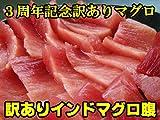 【3周年記念訳ありトロ】赤身の価格でトロが食べられる?訳ありインドマグロ腹2~3個合計300gを激安価格!(南鮪 みなみまぐろ ミナミマグロ いんどまぐろ) ランキングお取り寄せ