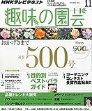 NHK 趣味の園芸 2014年 11月号 [雑誌]