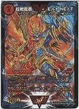 デュエルマスターズ 超戦龍覇 モルトNEXT(Wビクトリーレア)/超戦ガイネクスト×極(DMR16極)/ ドラゴン・サーガ/シングルカード