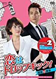 恋はドロップキック! ~覆面検事~DVD-BOX2 -