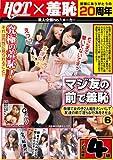 マジ友の前で羞恥 6 街頭で女の子2人組をナンパして友達の前で淫らな行為をさせる [DVD]