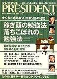 PRESIDENT (プレジデント) 2008年 8/4号 [雑誌]
