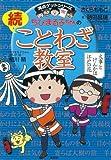ちびまる子ちゃんの続ことわざ教室 (満点ゲットシリーズ)