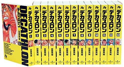デカスロン 文庫版 コミック 全13巻完結セット (小学館文庫)