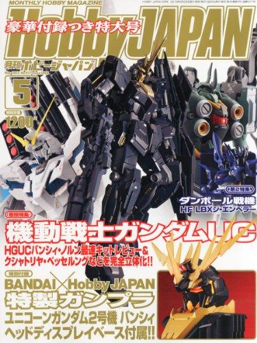 Hobby JAPAN (ホビージャパン) 2013年 05月号 [雑誌]