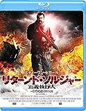 リターンド・ソルジャー 正義執行人[Blu-ray/ブルーレイ]