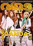 GiGS (ギグス) 2013年 11月号