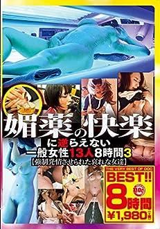 媚薬の快楽に逆らえない一般女性13人 8時間 3 [DVD]