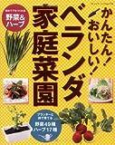 かんたん!おいしい!ベランダ家庭菜園―初めてでもつくれる野菜&ハーブ (ブティック・ムック No. 776)