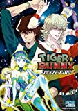 TIGER & BUNNY コミックアンソロジー