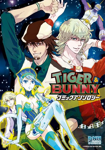 TIGER & BUNNY コミックアンソロジー [コミック]