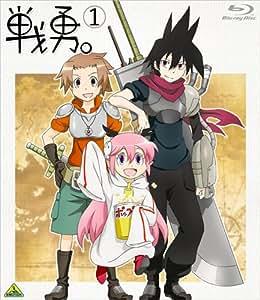 戦勇。 第1巻 [Blu-ray]