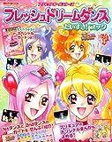 プリキュアオールスターズ フレッシュドリームダンス だいすき! ブック Vol.1 (講談社MOOK)
