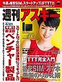 週刊アスキー 2015年 4/21号 [雑誌]