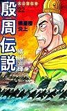 殷周伝説―太公望伝奇 (22) (Kibo comics)