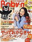 Baby-mo (ベビモ) 2014年 10月号